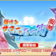 SEモバイル・アンド・オンライン、『毎日こつこつ俺タワー』にて復刻イベント「弾けるサマーと夏の宵」を開催!