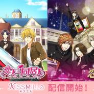 ボルテージ、「恋人は同居人」で恋愛チャット小説アプリ「KISSMILLe」で配信開始! 31日には「怪盗X恋の予告状」も!