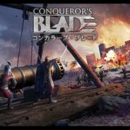PC向け剣戟ストラテジー・アクションMMORPG『コンカラーズ・ブレード』で新シーズン開始を含む⼤型アプデを実施