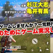 アルテメイト、「舞台 ゲームしないか?〜荒野行動〜」役作りのためにゲーム実況してみた Vol.1を公開!