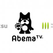AbemaTVが電通と博報堂DYメディアパートナーズと資本業務提携…広告販売やコンテンツ調達で協力関係を強化