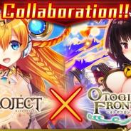 DMM GAMES、『神姫PROJECT』と『オトギフロンティア』の英語/繁体字版でコラボCP開催!!