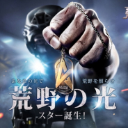 NetEase Games、『荒野行動』で公式オフラインイベント「荒野の光!スター誕生!」を開催決定 優勝チームには公式動画投稿者契約の権利がプレゼント