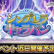 バンナム、『デレステ』で「シンデレラキャラバン」が6月11日15時より開催決定 新曲「祈りの花(歌:依田芳乃)」が遊べるストーリーコミュ51話も配信