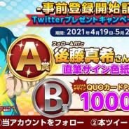 モブキャストゲームス、『幽☆遊☆白書GENKAIバトル魂』でTwitter事前登録キャンペーン第二弾を開催