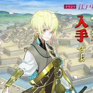 EXNOAとニトロプラス、『刀剣乱舞-ONLINE-』でイベント「江戸城潜入調査」を開催 報酬に「太閤左文字」が登場