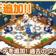 バンナム、『デレステ』で「クリスマス」と「おもちゃ工場」がテーマのルームコーデをルームショップに追加!