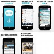 フルセイルの台湾版『返信ください』がApp Store無料ランキングで首位獲得! シリーズタイトルのアジア圏での配信を強化