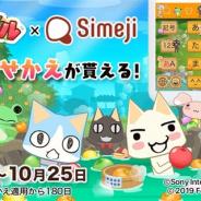 フォワードワークス、『トロとパズル~どこでもいっしょ~』がキーボードアプリ「Simeji」と期間限定コラボを実施!
