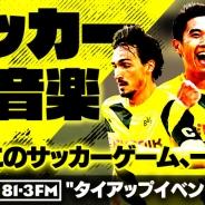 gloops、『欧州クラブチームサッカー BEST☆ELEVEN+』でJ-WAVEとのタイアップによる「サッカー×音楽」をテーマにしたラジオ番組を放送開始