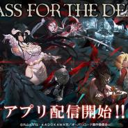 【SGI×スマアン調査】「オーバーロード」原作の『MASS FOR THE DEAD』ユーザーに聞くゲームの魅力…キャラやグラフィックが高い評価、プレイの気軽さも好評