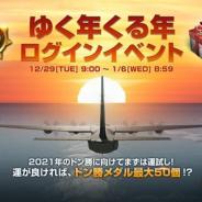 PUBG、『PUBG MOBILE』で「ゆく年くる年ログインイベント」を開始!