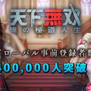 BBGame、マフィア育成シュミレーション『天下無双-俺の極道人生-』のグローバル事前登録者数が40万人を突破!