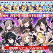 バンナム、『アイドルマスター シャイニーカラーズ』で「1stLIVE FLY TO THE SHINY SKY打ち上げガシャ DAY1」を開始!