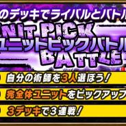NCジャパン、『錬神のアストラル』にて3デッキで戦う新対戦モード「ユニットピックバトル(β版)」を期間限定開催!
