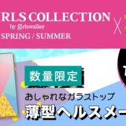 ブランジスタゲーム、3Dクレーンゲーム『神の手』が ファッションフェスタ「東京ガールズコレクション 2018」とのコラボ企画を実施