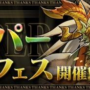 ガンホー、『パズル&ドラゴンズ』で10月31日12時より「魔法石10個!スーパーゴッドフェス」を開催 フェス限定モンスター「ファガン -RAI-」「ゼローグ∞ -CORE-」が初登場
