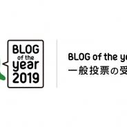 サイバーエージェント、「Ameba」で今年最も注目されたブログに贈られる「BLOG of the year 2019」の一般投票受付を開始