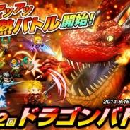 アソビズム、『ドラゴンリーグX』と『ドラゴンリーグA』で「第9回・第22回ドラゴンバトル」を開催。ドラゴンメダルを手に入れよう