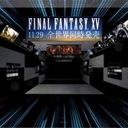 『ファイナルファンタジーXV』トレインジャックを公開…世界最高峰のゲームにするための開発陣の挑戦や決意、思いを綴ったギャラリーがWEBで体験できる