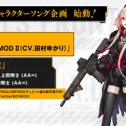 ビクター、『ドールズフロントライン』のキャラソン企画を発表! 第一弾はM4 SOPMOD Ⅱ (CV:田村ゆかり)の楽曲