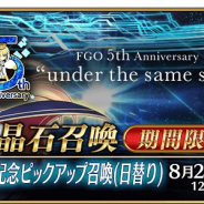 FGO PROJECT、『Fate/Grand Order』で「5周年記念ピックアップ召喚(日替り)」を開催中! アルトリア・キャスター登場
