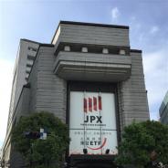 東証と金融庁、「スチュワードシップ・コード及びコーポレートガバナンス・コードのフォローアップ会議」を11月18日にオンラインで配信