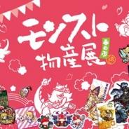 ミクシィXFLAGスタジオ、「モンスト物産展 春の市」を梅田ロフトで4月28日より開催