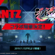 HONEY∞PARADE GAMES、『シノビマスター 閃乱カグラ NEW LINK』で11月15日に「GANTZ」とのコラボイベントを開催決定!