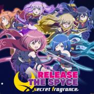 オルトプラスとKADOKAWA、トライフォート、『RELEASE THE SPYCE secret fragrance』事前登録プレゼントの追加分を公開!