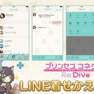 Cygames、『プリンセスコネクト!Re:Dive』のLINE着せかえの販売開始!
