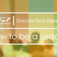 ドリコム、エンジニア勉強会「Drecom Tech Espresso」第3弾を1月30日19時より開催…エンジニア職における「リーダー」がテーマ