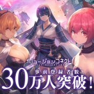 Efun Company、新作RPG『イリュージョンコネクト』の事前登録者数が30万人突破!