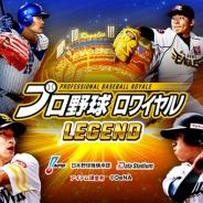 DeNA、『プロ野球ロワイヤル』で「レジェンドマッチ」を追加…引退した選手でオーダーを組み全ユーザーと対戦できる