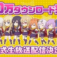 オルトプラスとKADOKAWA、トライフォート、『リリフレ』が20万DL突破! 公式生放送の実施が決定!