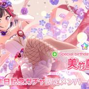 ブシロードとCraft Egg、『ガルパ』で美竹蘭の誕生日を記念した「Special birthday!ガチャ」とログインプレゼントを開催! 限定★4メンバーが登場!