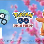 ソフトバンク、「Pokémon GO Special Weekend 参加券」応募キャンペーンを2月23日から再開へ