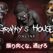 SUPERCAT、非対称対戦型マルチプレイゲームアプリ『グラニーズハウス~老婆の館~』の日本正式サービスを開始
