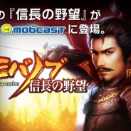 モブキャスト、携帯合戦シミュレーションゲーム『モバノブ』のベータテストを開始…先着1万名限定で