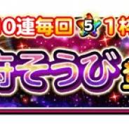 スクエニ、『星ドラ』の宝箱ふくびきに「冥府そうび」が明日メンテ後より登場!
