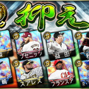 KONAMI、『プロ野球スピリッツA』で「2020 Series2」に抑えの選手が新登場! デラロサ選手や増田達至選手らが対象に