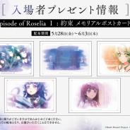 ブシロード、「BanG Dream! Episode of Roselia I : 約束」で5月28日からメモリアルポストカードを配布