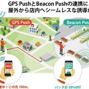 ACCESS、iBeacon対応の位置連動型コンテンツ配信ソリューション「ACCESS Beacon Framework」にGPSを用いたプッシュ配信機能を拡張