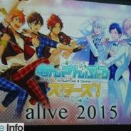 【alive2015】HappyElements太田垣氏が明かす『あんさんぶるスターズ!』におけるアニメ制作の裏側…Live2Dでいかに自然な動きを実現するか