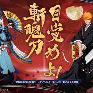 NetEase、『陰陽師本格幻想RPG』×TVアニメ『BLEACH』コラボが本日4月29日より始動!