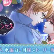 ボルテージ、『鏡の中のプリンセス Love Palace』で偽りのアイドル貴族・ファリスの本編カレ目線ストーリーを配信開始!