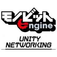 モノビット、「Unite 2016 Tokyo」で「モノビットエンジン」の新製品「モノビット ユニティ ネットワーキング」を発表 本日から無料DL可能に