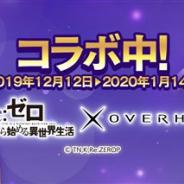 ネクソン、『OVERHIT』で「リゼロ」コラボイベントを開始! 新規SSR+英雄として人気キャラ「エミリア」と「レム」が登場