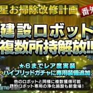 DMMゲームズ、『ぷらねっとき~ぱ~』で「建設ロボット」の複数所持を開放 プラチナガチャに★6建設ロボットが登場!