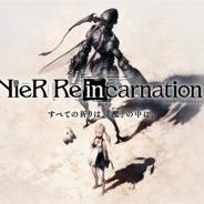 スクエニ、『NieR Re[in]carnation』のCBT募集を受付完了…当落結果は7月28日中に連絡予定、29日13時より開催